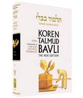 Koren Talmud Bavli - Full Size (Color) Edition - Yoma