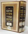 Shnayim Mikra Ve'Echad Targum With Rashi (2 vol) /  שנים מקרא ואחד תרגום - בהוצאת היכלות