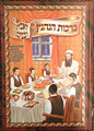 Brachos Hanehenin / ברכות הנהנין - לאבות ובנים