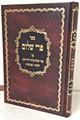 Pri Shalom / פרי שלום - תערובות