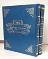 Badei Hashulchan - Hilchos Ta'aruvos (2 vol) / בדי השולחן - הלכות תערובות