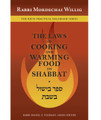 The Laws of Cooking and Warming Food on Shabbat / ספר בישול בשבת