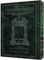 Schottenstein Talmud Yerushalmi- Hebrew Edition - Tractate Pesachim Vol.. 1