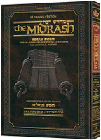 KLEINMAN ED MIDRASH RABBAH: MEGILLAS SHIR HASHIRIM VOLUME 1