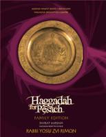 Shirat Miriam Haggadah - Rav Rimon: Family Edition