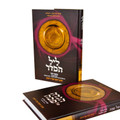 Shirat Miriam Haggadah and Kinor David - Hebrew only version - 2 vol set / הגדה והלכה שירת מרים - כינור דוד