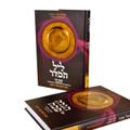 Shirat Miriam Haggadah and Kinor David - Hebrew only version - 2 vol set / הגדה והלכה שירת מרים - כינור דוד