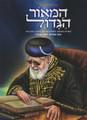Hamaor Hagadol Rabbi Ovadia Yosef / המאור הגדול - הרב עובדיה יוסף