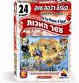 The Ten Plagues of Egypt 24pc Puzzle עשר המכות GM-P310