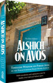 Alshich on Avos