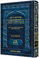 The Ryzman Edition Hebrew Mishnah Shevi'is