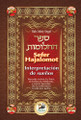 Sefer Hajalomot - Interpretación de Sueños (one damaged cover in stock, contact us if interested)