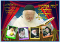 Rav Chaim Kanievsky Puzzle 500 Pc (GM-P402-3)