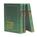 Michlal Hamamarim VeHapisgamim - מכלול המאמרים והפתגמים