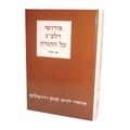 "Pirush Ralbag Al HaTorah 5 vol / פירושי רלב""ג על התורה"