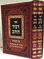 """RiVid Hazahav 2 vol / רביד הזהב ב""""כ"""