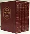 Machzor Hamforesh Kavanat Halev - Full Size 5 Vol.     מחזור המפורש כונת הלב כמנהג הספרדים ועדות המזרח