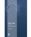 Sha'arei Orah - Hilchos Niddah / שערי אורה: הלכות נדה