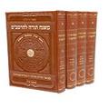 Mishneh Torah Le-HaRambam (Mifal Mishneh Torah Edition / 4 vol.)