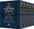 Czuker Edition Hebrew Chumash Mikra'os Gedolos Set (Full Size)