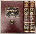 """Ketzot HaChoshen HaShalem  (2 vol.) / קצות החושן השלם - מלואי חושן - ב""""כ"""