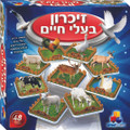 Kosher Animals Memory Game 48PC  זיכרון בעלי חיים טהורים