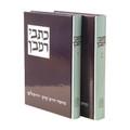 "Kisvei Ramban - 2 Vol / כתבי רמב""ן"