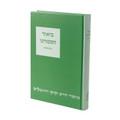 Biyurei Siforno Al Hatorah / ביאורי ספורנו על התורה