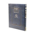 Mishnas Reuven al Mesechtes Avos - 2 Vol / משנת ראובן - מסכת אבות