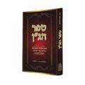 "Sefer HaGan al Hatorah / ספר הג""ן על התורה"