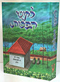 Likutey Tefillos (New Edition)  /  ליקוטי תפילות