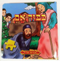 Puzzle Book for Children (Hebrew)