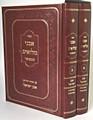 """Avnei Miluim (2 vol) / אבני מילואים המפואר - אבן ישראל - ב""""כ"""