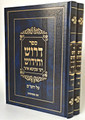 "Drush VeChidush Rabbi Akiva Eiger Al HaShas / דרוש וחידוש רבי עקיבא איגר - ב""כ"