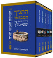 The Koren Steinsaltz Tanakh HaMevoar
