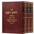 Yalkut Yosef Pesach (3 vol) /  ילקוט יוסף  פסח