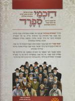 Chachmei Sefarad ( Hebrew) חכמי ספרד