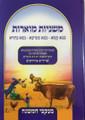 "Mishnayot Muarot Picture mishnayos B""K, B""M, B""B משניות מוארות"