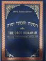 Orot Sephardic Linear Chumash - Devarim