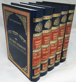 Orot Sephardic Linear Chumash - 5 vol set