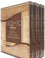 Ein Yaakov (5 Vol) - עין יעקב גדול מנוקד