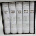 Machzor Avodat hashem (White PU)  /  מחזר עבודת השם