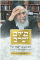 Sulam Yaakov /   הרב אדלשטיין - סולם יעקב