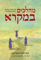 Mahalakhim Bamikra / מהלכים במקרא