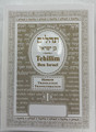 Tehillim Ben Israel Hebrew Translation Transliterated pocket size s/c