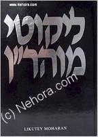 Likutey Moharan  Vol. 11 (Lessons 195-286)     ליקוטי מוהרן