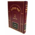 Sefer Ohr HaHalacha /  אור ההלכה תפילה