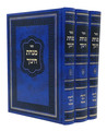 Minchas Chinuch - (3 vol.)  / מנחת חינוך