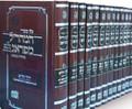"Kol Sifrei Maharal - 18 vol / כל ספרי המהר""ל מפראג מנוקד"