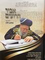 """Abir HaRoim - Vol 2/ אביר הרועים חלק ב - מרן עובדיה יוסף שליט""""א"""